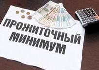 Власти Крыма решили снизить прожиточный минимум, фото — «Рекламы Щелкино»