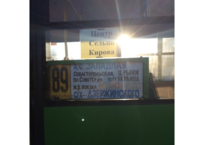 """Льготников попросили """"затыкать рот"""" водителям, которые недовольны пассажирами-""""бесплатниками"""" СКРИНШОТ, фото — «Рекламы Феодосии»"""