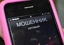 Крымчан предупреждают о новой схеме мошенников, фото — «Рекламы Крыма»