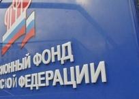Крымчан доводит до истерик работа сотрудников пенсионного фонда СКРИНШОТ, фото — «Рекламы Белогорска»