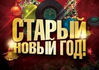 Старый новый год 2017 выпал на пятницу, 13 – история, традиции, приметы, фото — «Рекламы Севастополя»