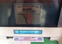 """Крымчан предупреждают: Банкоматы """"тормозят"""" и выдают деньги с запозданием. Не отходите от терминала! СКРИНШОТ , фото — «Рекламы города Саки»"""