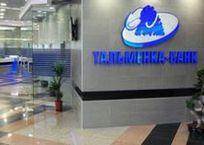 «Тальменка-Банк» в Крыму и Севастополе «заморозил» деньги вкладчиков, фото — «Рекламы Коктебеля»