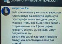 В Крыму мошенники просят детей сфотографировать банковскую карту родителей СКРИНШОТ, фото — «Рекламы Щелкино»