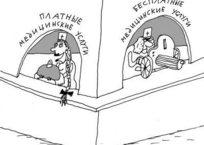 «Врачи в отпуске, остальное – ваши проблемы», или как в поликлиниках Севастополя отказывают в записи к специалисту СКРИНШОТ, фото — «Рекламы Севастополя»