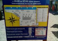"""В Евпатории отдыхающих, не купивших """"комплекс услуг"""", выгоняют с пляжа СКРИНШОТ, фото — «Рекламы Евпатории»"""
