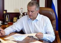 Аксенов сообщил об отставке главы еще одного района Крыма, фото — «Рекламы Крыма»