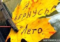 Крымчанам пообещали последнюю волну бабьего лета, фото — «Рекламы Севастополя»