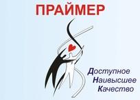 Лечебно-диагностический центр «Праймер» - здоровье вашего ребенка – в наших руках!, фото — «Рекламы Гурзуфа»