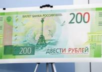 Новые 200 рублей с Севастополем продают по 500 за купюру, фото — «Рекламы Севастополя»