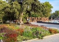 Евпаторию признали самым чистым городом Крыма, фото — «Рекламы Крыма»