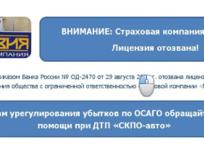 Крымчанин после аварии не может получить компенсацию, так как его «страховую» закрыли, фото — «Рекламы Армянска»