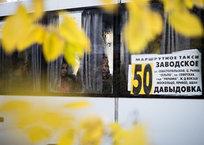 «Ловить» маршрутку в Крыму теперь можно онлайн, фото — «Рекламы Красногвардейского»