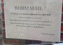"""Детская поликлиника в Ялте отправляет лечиться в Симферополь: """"Острый дефицит врачей"""" СКРИНШОТ, фото — «Рекламы Партенита»"""
