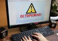 Крымчан стали атаковать мошенники со взломанных аккаунтов в Интернете, фото — «Рекламы города Саки»