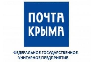 Теперь штрафы ГИБДД крымчане и севастопольцы могут оплатить на почте, фото — «Рекламы Красноперекопска»