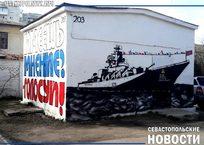 В Севастополе появилось патриотическое граффити с крейсером «Москва» (ФОТО), фото — «Рекламы Севастополя»