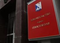 Дом Правительства Севастополя окрасили в цвета российского триколора ФОТО, фото — «Рекламы Севастополя»
