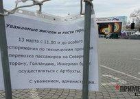 Как перекрывают Севастополь к визиту президента ФОТО, фото — «Рекламы Севастополя»