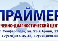 Внимание! В лечебно-диагностический центр «Праймер» в Крыму теперь нужно звонить по новым номерам, фото — «Рекламы Крыма»