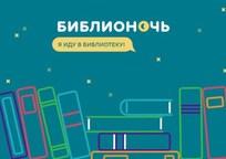 Category_biblionoch_b0c80
