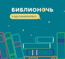 Mini_biblionoch_b0c80