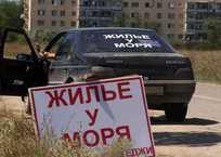 Невысокие цены на аренду недвижимости не спасают Крым, фото — «Рекламы Партенита»