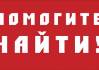 Крымчанка разыскивает пропавшего мужа ФОТО, фото — «Рекламы Красноперекопска»