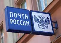 Category_pochta-rossii-posylki-dostavka