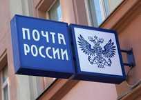 «Почта России» не планирует работать в Крыму, фото — «Рекламы Коктебеля»