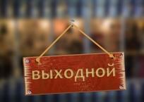 Крымчане на неделе будут отдыхать на один день больше, фото — «Рекламы Приморского»