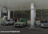 За неделю в Крыму снова выросли цены на бензин, фото — «Рекламы Красногвардейского»