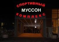 Спорткомплекс «Муссона» вернут городу не раньше февраля, фото — «Рекламы Севастополя»