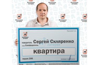 Крымский моряк выиграл в лотерею квартиру ФОТО, фото — «Рекламы Партенита»