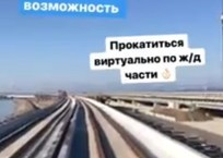 Прокатиться по железнодорожной части Крымского моста можно виртуально ВИДЕО, фото — «Рекламы Крыма»