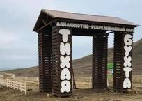 «Дикий» отдых за деньги: Тихую бухту обнесли забором ФОТО, ВИДЕО, фото — «Рекламы Евпатории»