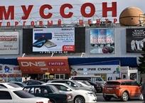 В «Муссон» заходит новая торговая сеть, фото — «Рекламы Севастополя»