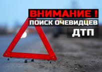Розыск очевидцев: в Крыму сбили пешехода - водитель скрылся, фото — «Рекламы города Саки»