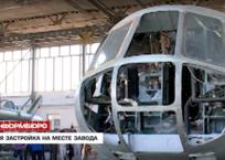 Куда отправят севастопольский вертолётный завод, фото — «Рекламы Севастополя»