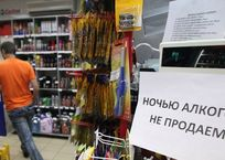В Евпатории полиция продолжает контролировать правила продажи алкогольной продукции, фото — «Рекламы Крыма»