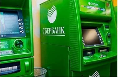 Сбербанк по-прежнему не собирается заходить в Крым, фото — «Рекламы Алупки»