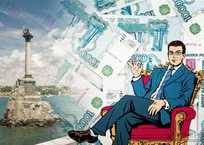 Быть рантье в Севастополе выгоднее, чем в Москве, фото — «Рекламы Севастополя»