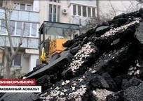 В севастопольских дворах укладывают бракованный асфальт ВИДЕО, фото — «Рекламы Севастополя»