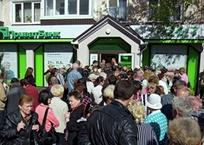 Крым отказал украинскому «Приватбанку» в возвращении активов, фото — «Рекламы города Саки»