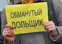 Амнистия для обманутых «дольщиков» в Севастополе будет, фото — «Рекламы Севастополя»