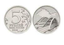 Пять рублей к пятилетию: ЦБ выпустит памятные монеты с Крымским мостом, фото — «Рекламы Симферополя»