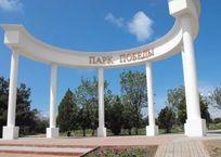 В Севастополе расширили территорию парка Победы, фото — «Рекламы Севастополя»