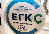 Зачем севастопольцам нужна карта ЕГКС?, фото — «Рекламы Севастополя»