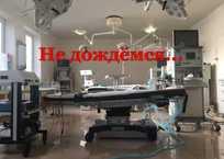Онкодиспансер в Севастополе «разбивается» о бумажный барьер, фото — «Рекламы Севастополя»