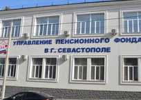 Пенсионный фонд Севастополя предупреждает о мошенниках, фото — «Рекламы Севастополя»